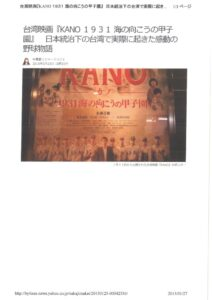 KANO20150130のサムネイル