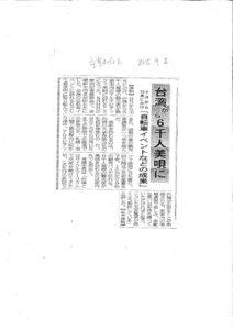 20150902台湾から6千人美唄にのサムネイル
